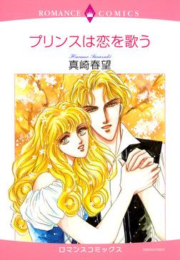 プリンスは恋を歌う-電子書籍