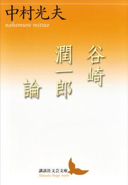 谷崎潤一郎論-電子書籍