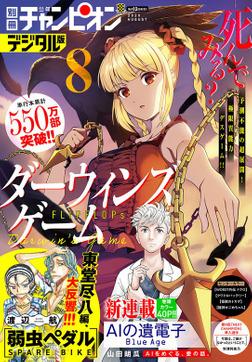別冊少年チャンピオン2020年8月号-電子書籍