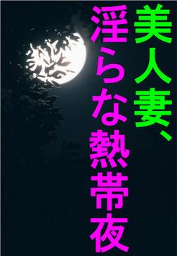 美人妻、淫らな熱帯夜-電子書籍