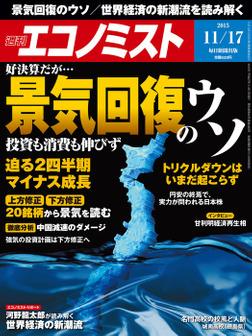 週刊エコノミスト 2015年 11/17号-電子書籍