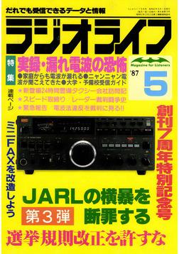 ラジオライフ 1987年 5月号-電子書籍