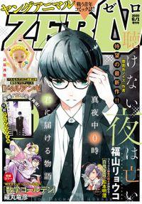 【電子版】ヤングアニマルZERO6/1増刊号(2020年)