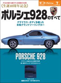 ニューモデル速報 歴代シリーズ ポルシェ928のすべて