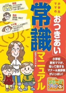 小学生ママの「おつきあい」常識マニュアル-電子書籍