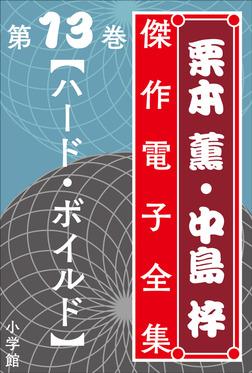 栗本薫・中島梓傑作電子全集13 [ハード・ボイルド]-電子書籍
