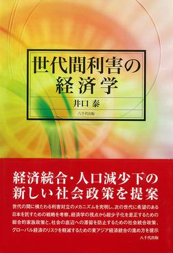 世代間利害の経済学-電子書籍