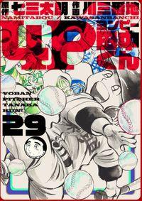 4P田中くん 29巻