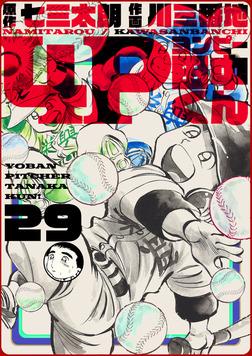4P田中くん 29巻-電子書籍