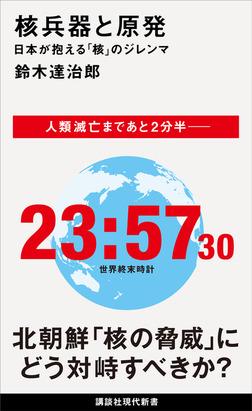 核兵器と原発 日本が抱える「核」のジレンマ-電子書籍
