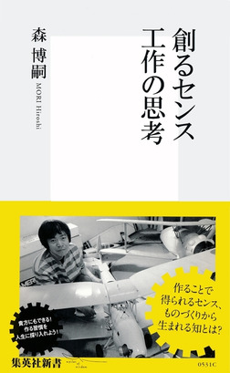 創るセンス 工作の思考-電子書籍