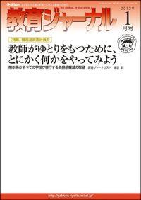 教育ジャーナル2013年1月号Lite版(第1特集)