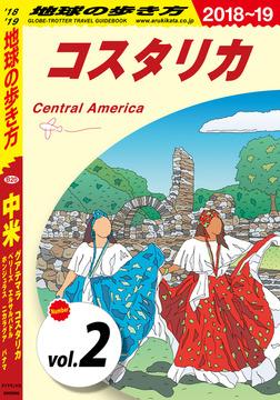 地球の歩き方 B20 中米 2018-2019 【分冊】 2 コスタリカ-電子書籍