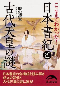 ここまでわかった! 日本書紀と古代天皇の謎-電子書籍