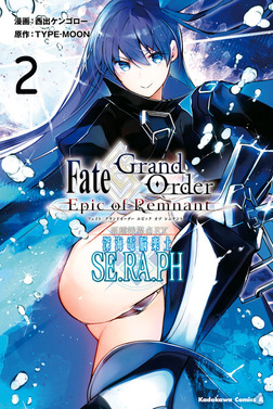 Fate/Grand Order ‐Epic of Remnant‐ 亜種特異点EX 深海電脳楽土 SE.RA.PH (2)-電子書籍