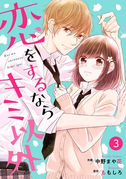 noicomi恋をするならキミ以外3巻-電子書籍