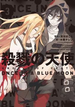 殺戮の天使 3 ONCE IN A BLUE MOON-電子書籍