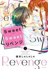 【期間限定 試し読み増量版】Sweet Sweet リベンジ