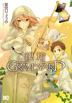 銀燈GRAVEYARD-電子書籍