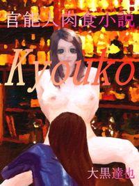 官能人肉食小説「Kyouko」
