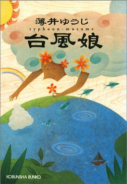 台風娘-電子書籍