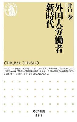外国人労働者新時代-電子書籍