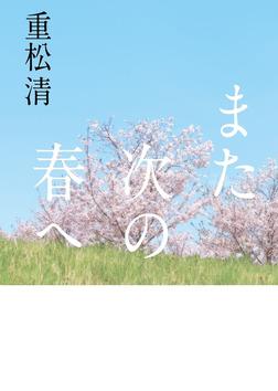 また次の春へ-電子書籍