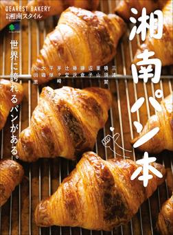 湘南パン本-電子書籍