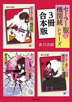 『セーラー服と機関銃』シリーズ3冊合本版-電子書籍