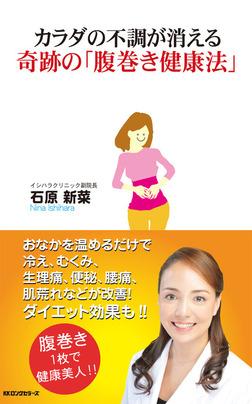 カラダの不調が消える奇跡の「腹巻き健康法」(KKロングセラーズ)-電子書籍
