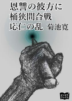 恩讐の彼方に 桶狭間合戦 応仁の乱-電子書籍