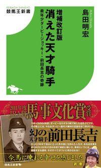 増補改訂版 消えた天才騎手 最年少ダービージョッキー・前田長吉の奇跡(競馬王)