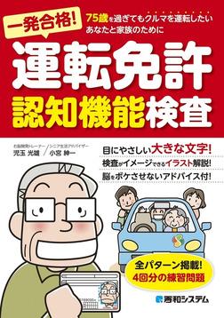 一発合格! 運転免許認知機能検査-電子書籍