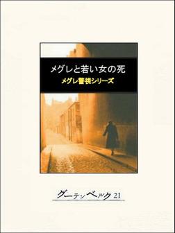 メグレと若い女の死-電子書籍