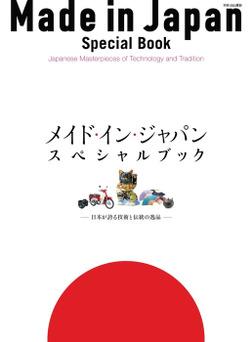 メイド・イン・ジャパン・スペシャルブック 日本が誇る技術と伝統の逸品-電子書籍