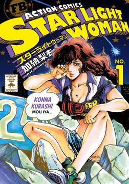 スターライトウーマン-電子書籍