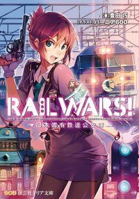 RAILWARS!1