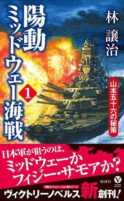 陽動ミッドウェー海戦(1)山本五十六の秘策-電子書籍