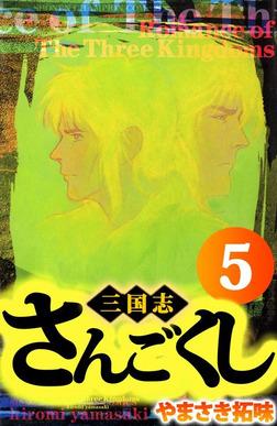 さんごくし(5)-電子書籍