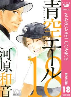 青空エール リマスター版 18-電子書籍