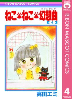 ねこ・ねこ・幻想曲 4-電子書籍