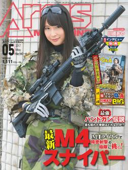 月刊アームズマガジン2017年5月号-電子書籍