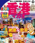 まっぷる 香港 マカオ'19