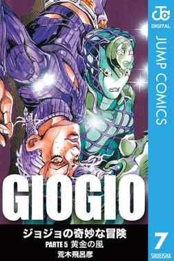 ジョジョの奇妙な冒険 第5部 モノクロ版 7-電子書籍