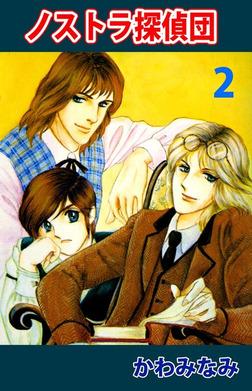ノストラ探偵団(2)-電子書籍