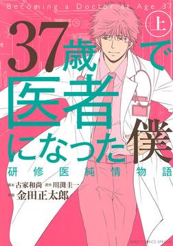 37歳で医者になった僕 研修医純情物語 (上)-電子書籍