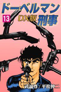 ドーベルマン刑事DX版 13巻