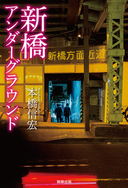 新橋アンダーグラウンド-電子書籍