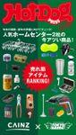 Hot-Dog PRESS (ホットドッグプレス) no.158 カインズ×東急ハンズ 売れ筋アイテムランキング