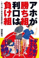 アホが勝ち組、利口は負け組~サッカー日本代表進化論~(ヤングチャンピオン)